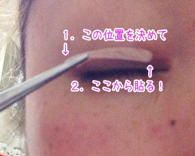 cosme2-eyetape