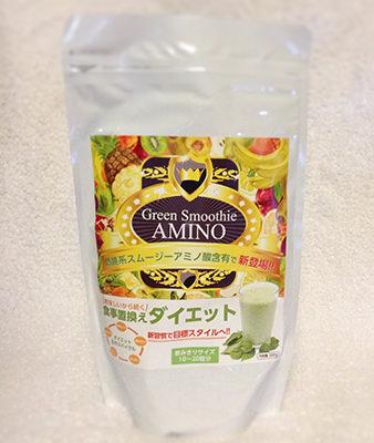 グリーンスムージーAMINOの味や腹持ちダイエット効果レポート