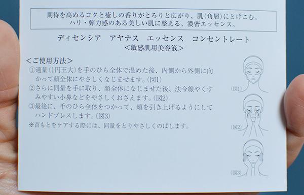 hoshitsu_ayanasu_setsumei