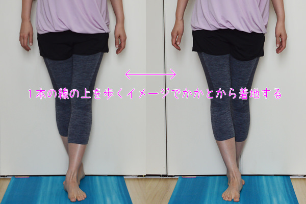足の内側の筋肉を使う歩き方
