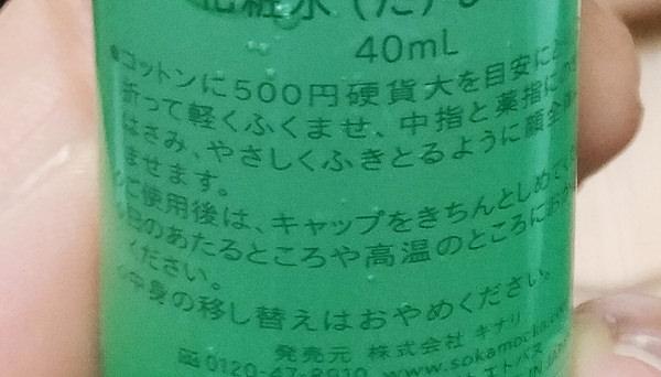 hyaluronicacid_sokamokka_tsu6