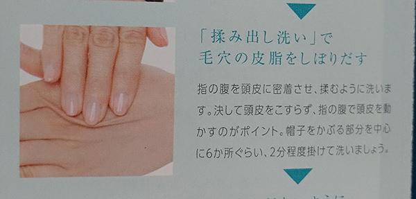CA101薬用ブラックシャンプー揉み出し洗いのやり方