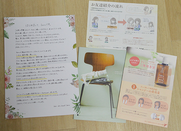 haru 黒髪スカルプ・プロのパンフレット