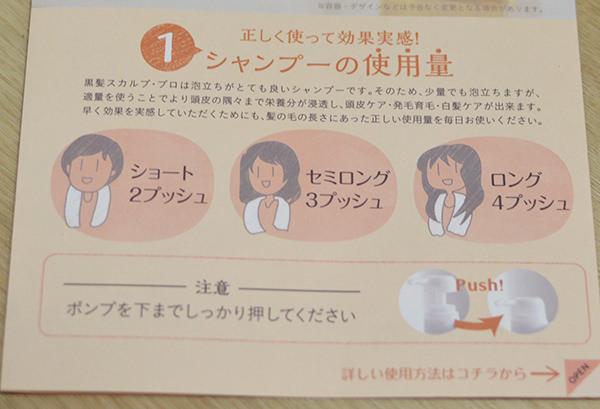 haru 黒髪スカルプ・プロの使用量の目安