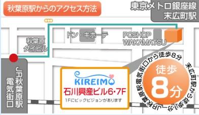 キレイモ 秋葉原店の地図