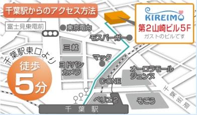 キレイモ 千葉店の地図