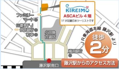 キレイモ 藤沢南口店の地図