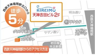 キレイモ 福岡天神店の地図