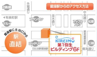 キレイモ 銀座店の地図