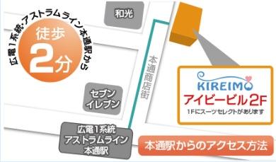 キレイモ 広島本通店の地図