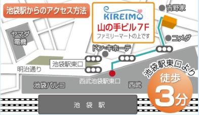 キレイモ 池袋東口店の地図