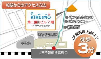 キレイモ 柏店の地図