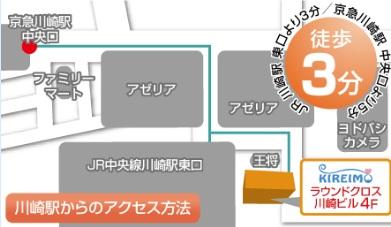 キレイモ 川崎店の地図