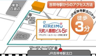 キレイモ 吉祥寺店の地図
