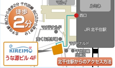 キレイモ 北千住店の地図