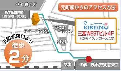 キレイモ 神戸元町店の地図