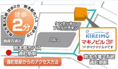 キレイモ 熊本下通店の地図