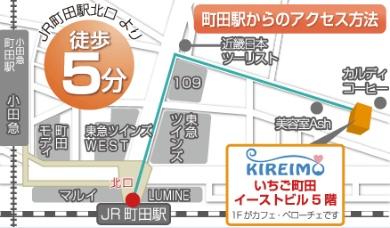 キレイモ 町田中央通店の地図
