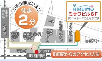 キレイモ 町田店の地図