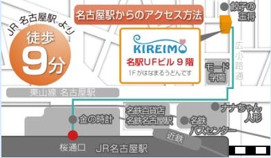 キレイモ 名古屋駅前店の地図