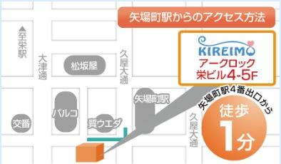 キレイモ 名古屋栄店の地図
