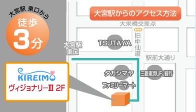 キレイモ 大宮東口店の地図