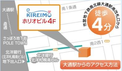 キレイモ 札幌大通店の地図