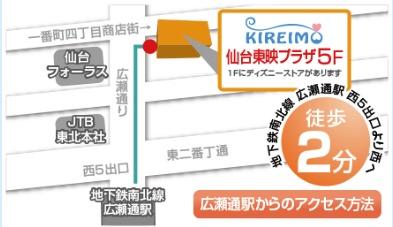 キレイモ 仙台東映プラザ店の地図