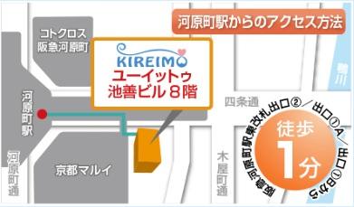 キレイモ 四条河原町店の地図