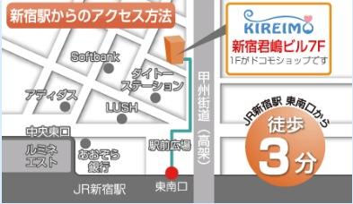 キレイモ 新宿南口店の地図