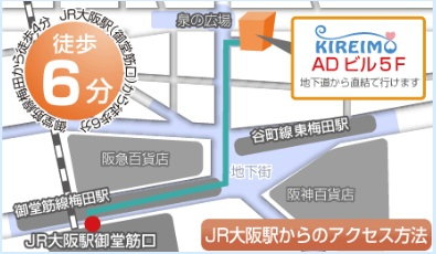 キレイモ 梅田店の地図