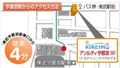 キレイモ 宇都宮東武駅前店の地図