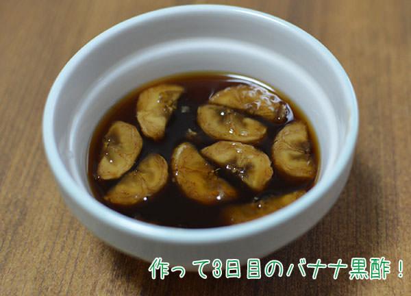 黒酢+バナナ