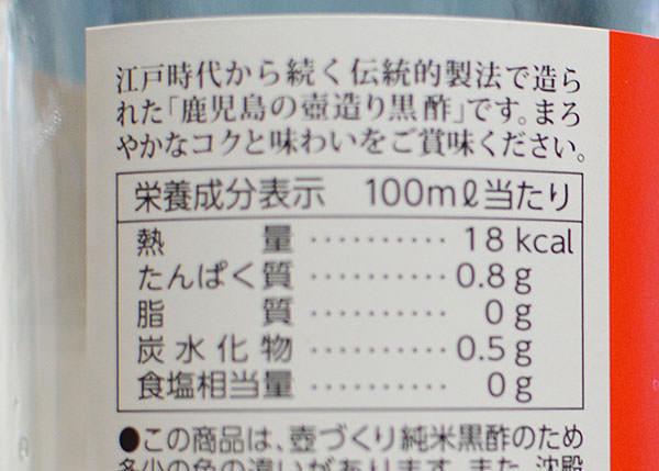 黒酢の成分