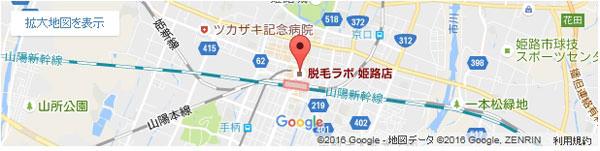 脱毛ラボ 姫路店の地図