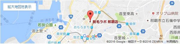 脱毛ラボ 那覇店の地図