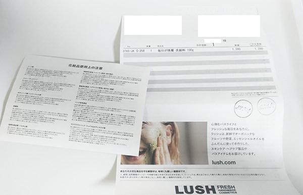 lushbansan_hako3