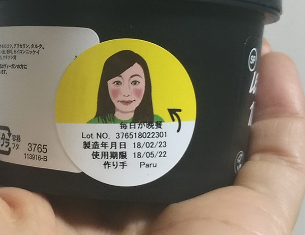 lushbansan_hontai3