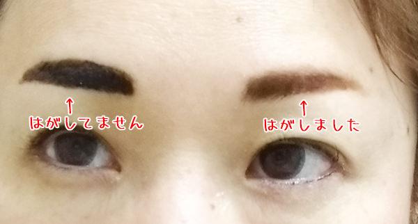mayutint_keepmayu_hagashi3