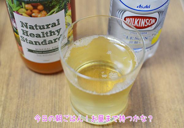 レモンの炭酸水で割ったミネラル酵素ドリンク