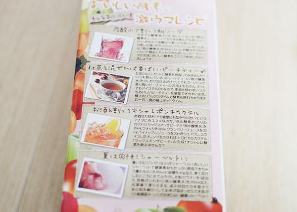 桃の酵素水4つのレシピ