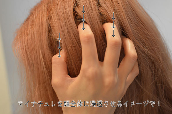 マイナチュレ無添加育毛剤で頭皮のマッサージ