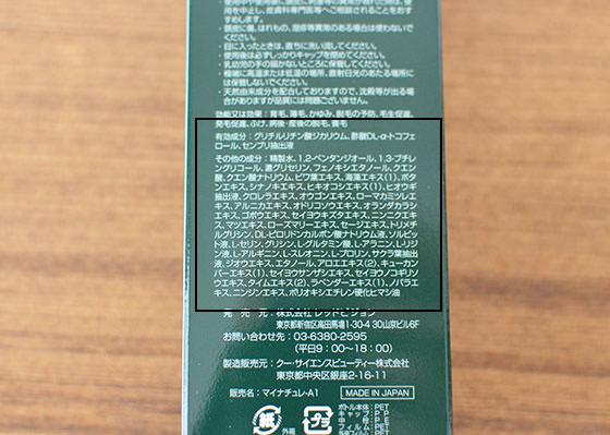 マイナチュレ無添加育毛剤の成分