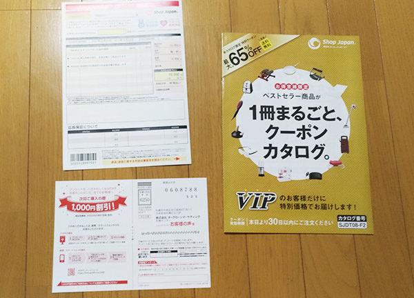 ショップジャパンのカタログ