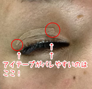 natu2-eyetape