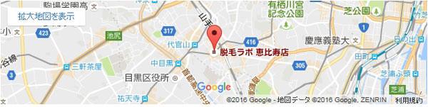 脱毛ラボ 恵比寿店の地図