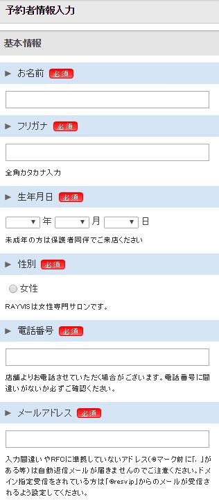 reivis-yoyaku05