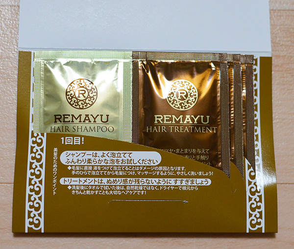 remayu_set2