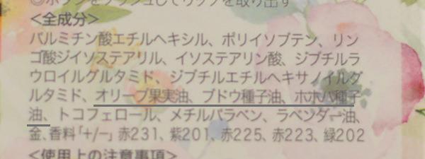 カイリジュメイ マジックカラー 日本限定モデルの成分