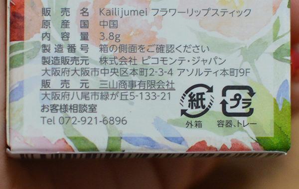 カイリジュメイ マジックカラー 日本限定モデルの販売元は三山商事